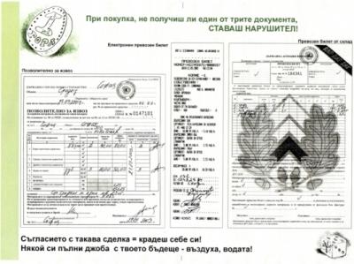 Държавната агенция по горите започва кампания - Документи, които трябва да получим при закупуването на дървесина за отопление