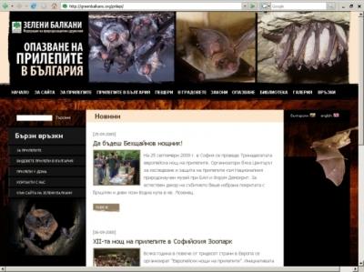 Интернет сайт за прилепите в България