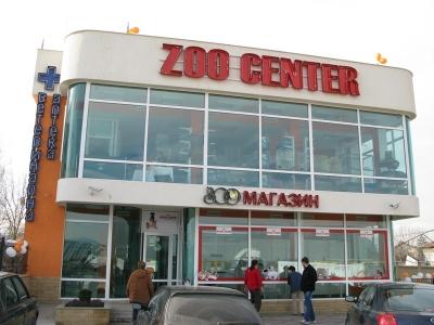 Зоо Център - Зоо Дино