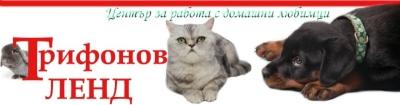 Актуални новини - Център за работа с домашни любимци - ТРИФОНОВ ЛЕНД