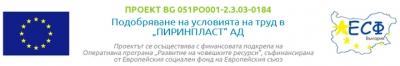 """Подобряване на условията на труд в  """"ПИРИНПЛАСТ"""" АД"""