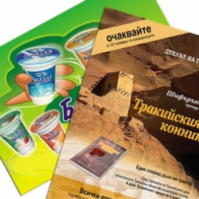 Печатни изделия - плакати, афиши- дизайн и печат