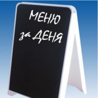 Табла и бордове - Меню- борд /черен/