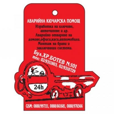 Рекламни ароматизатори-5