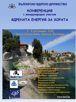 Годишна конференция на БЯД 2015