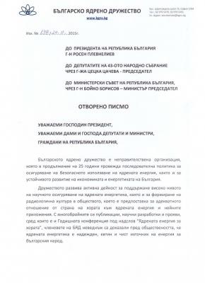 Отворено писмо на БЯД