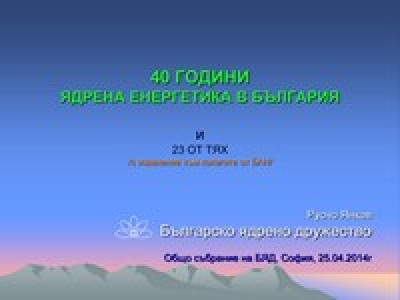"40 години ""АЕЦ Козлодуй"""