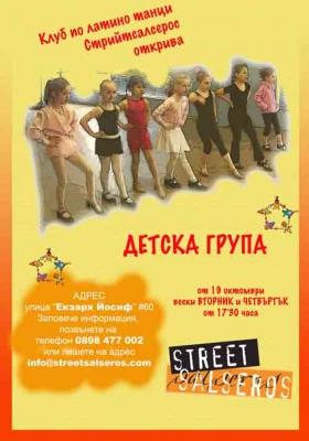 Street Salseros - детска група