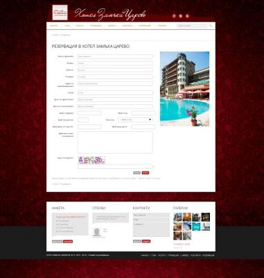 Изглед на сайта 3