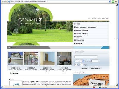 Герман 7 сайт за недвижими имоти