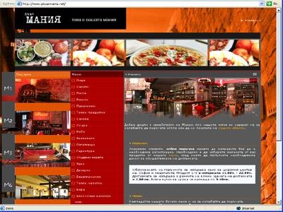 Мания- верига пицарии- интернет сайт