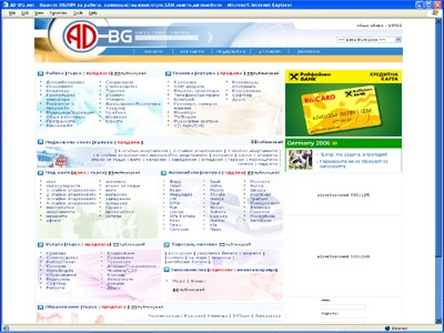 AD-BG.net версия 2006