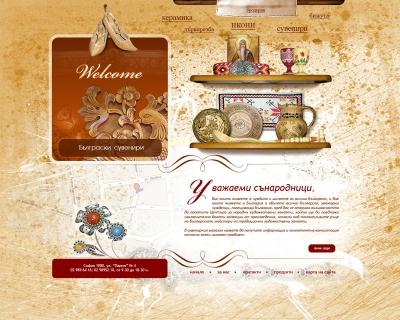 Craftshop-bg.com - начална страница v.2