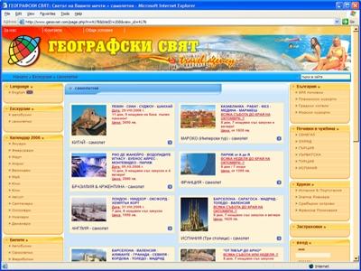 Географски свят- фирмен интернет сайт