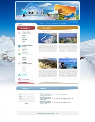 МАТПУ 96 - зимен сайт