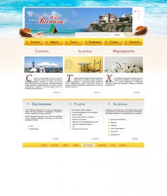 Хотел Парнас - начална страница