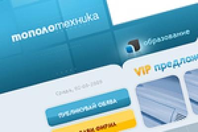 Уеб дизайн - Топлотехника