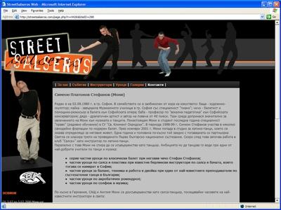 streetsalseros_web