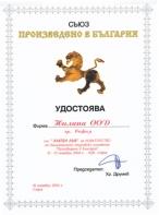 Награда Златен Лъв 2004