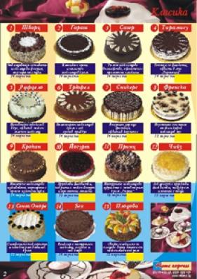 Класически Торти