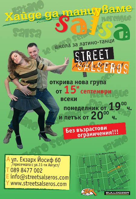 StreetSalseros - начинаеща група
