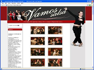 Вамос Салса сайт 2006