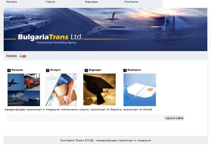 България Транс