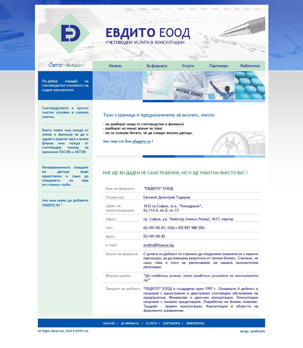ЕВДИТО - начална страница