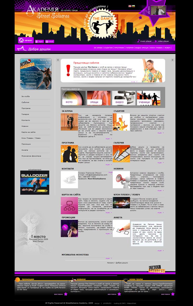 Streetsalseros.com - начална страница
