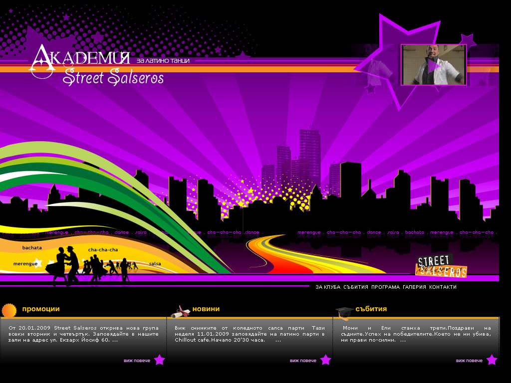 Стрий Салсерос сайт 2008