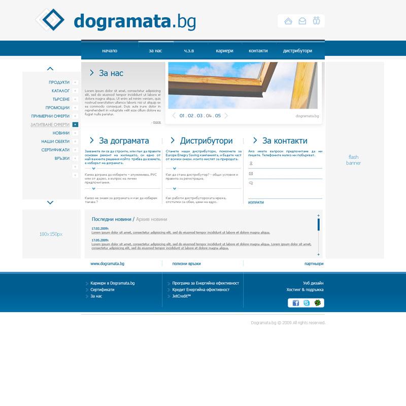 Dogramata.bg - ������� �������� 2