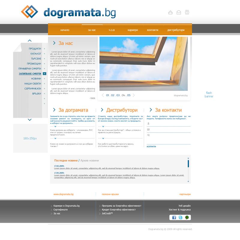 Dogramata.bg - ������� ��������