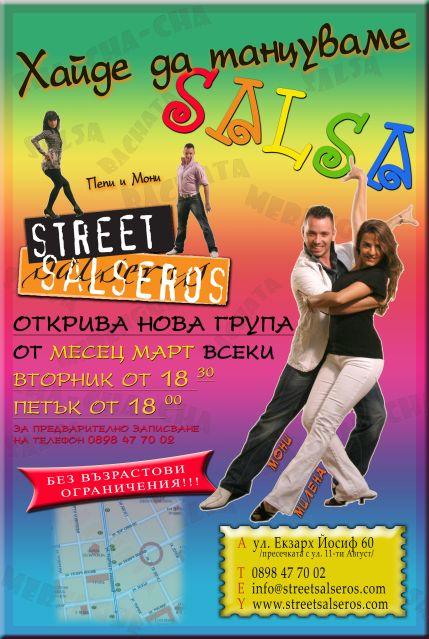 Начинаеща група - StreetSalseros (София)