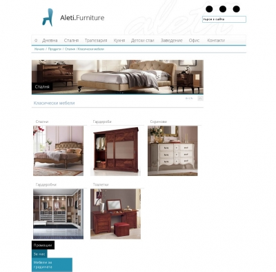 Изглед на сайта 2