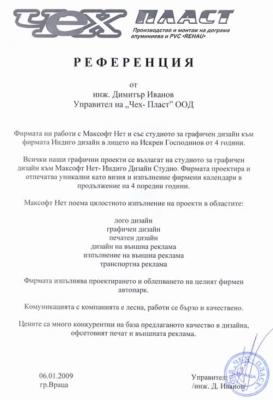 Референции - Чех пласт