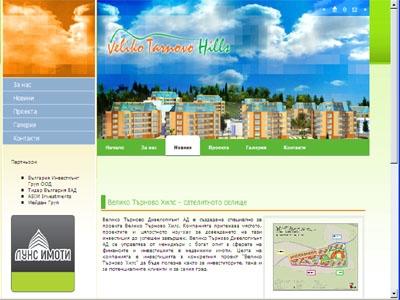 Велико Търново Хилс официален сайт