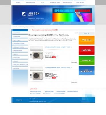 Aircon.bg - продукти
