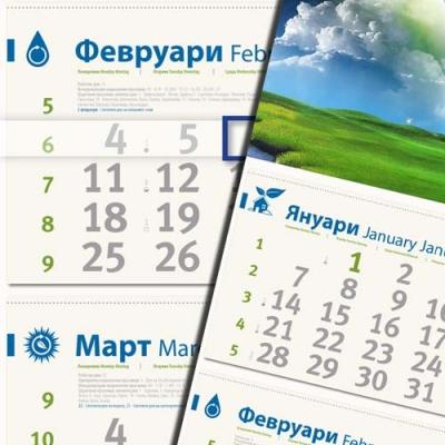 Стенен Еко календар 2013