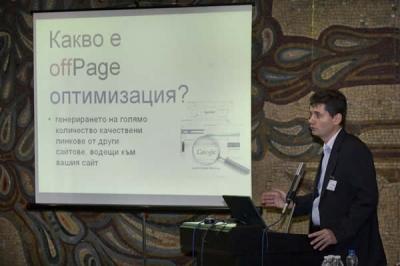 презентация Максофт Нет 2011 НДК Какво е offPage SEO снимки