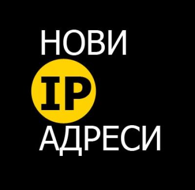 Нови IP адреси