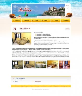 Хотел Парнас - апартаменти