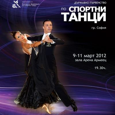 Българска федерация по спортни танци, спортни танци, Арена Армеец