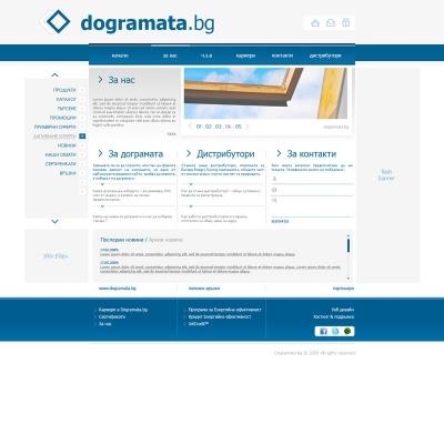 Dogramata.bg - начална страница 2