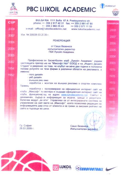 Референции от клиенти - Лукойл Академик
