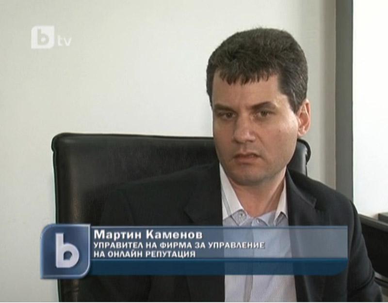 Мартин Каменов, bTV, онлайн репутация, интернет репутация