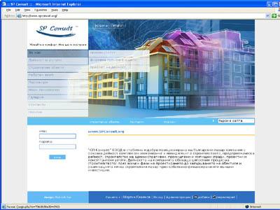 СП Консулт- фирмен интернет сайт