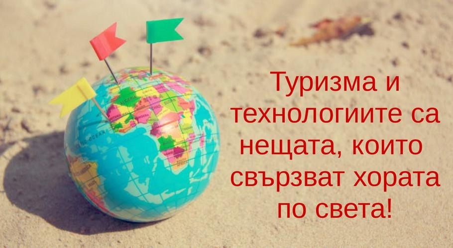 Празник на туризма и технологиите