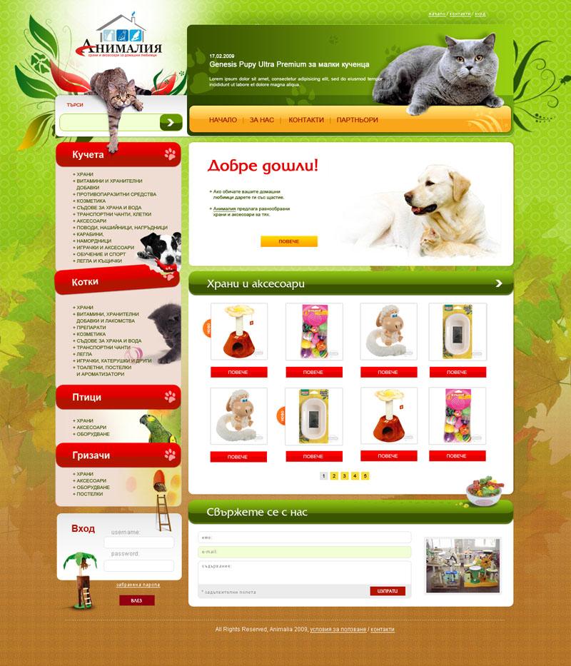 Animalia-bg.com - начална страница