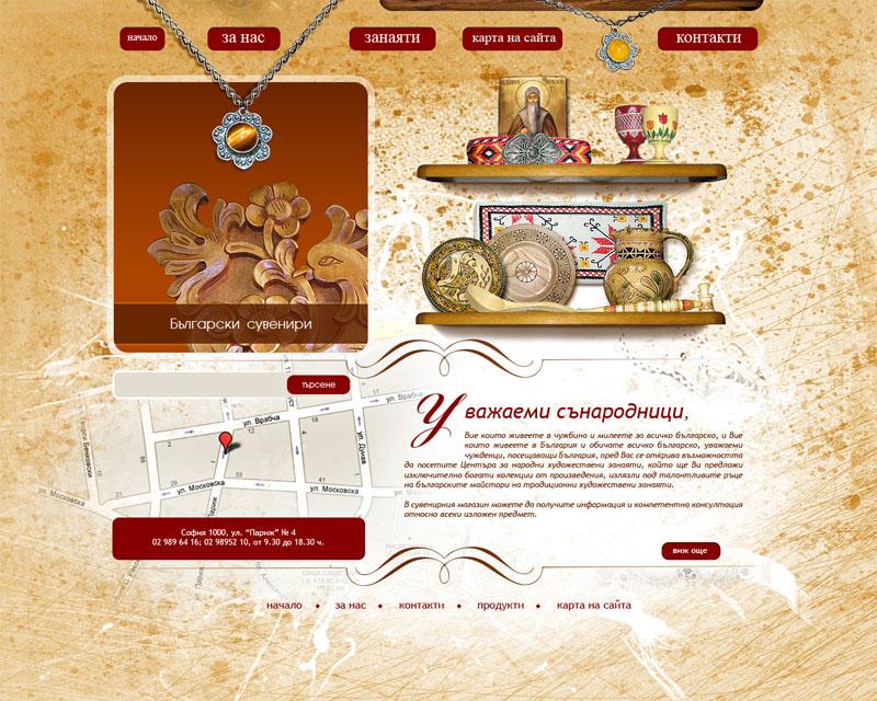 Craftshop-bg.com - начална страница