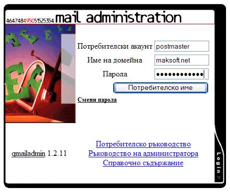 Влизане в мейл кутия